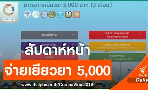 คลังเตรียมจ่ายเยียวยา 5,000 ให้ผู้ผ่านเกณฑ์ 13.4 ล้านคน