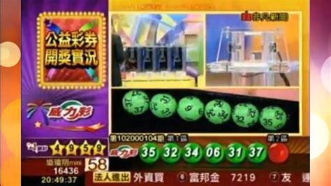 威力彩每週星期一,四 晚上 8:45 開獎 , 樂透研究分院收看最快的威力彩開獎號碼. 12月30日威力彩開獎號碼,102000104威力彩中獎號碼查詢,台灣威力彩對獎號碼單 - YouTube