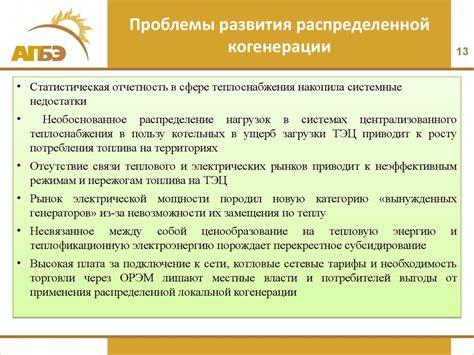 1.3. основные этапы развития отечественной электроэнергетики