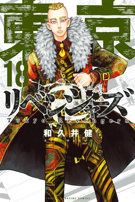 tokyo revengers     million copies