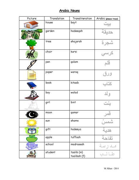 Arabic Printables  Arabic Adventures  Page 7