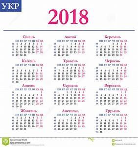 Украинский календарь 2018 иллюстрация вектора иллюстрации