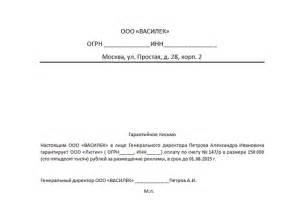 Гарантийное письмо на оплату долга по договору это новые сроки оплаты