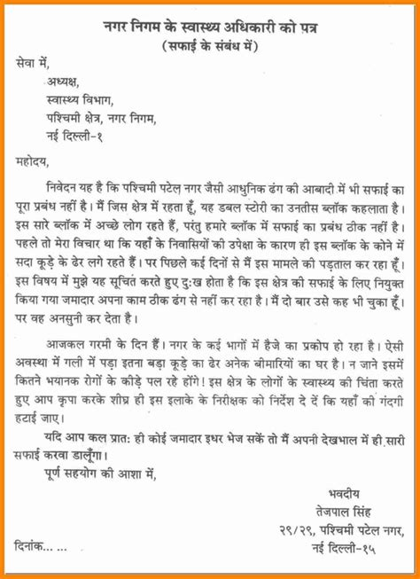 application letter format sample hindi valid hindi