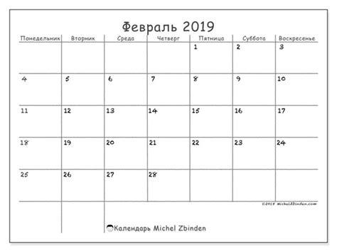 kalendari fevral pv michel zbinden ru