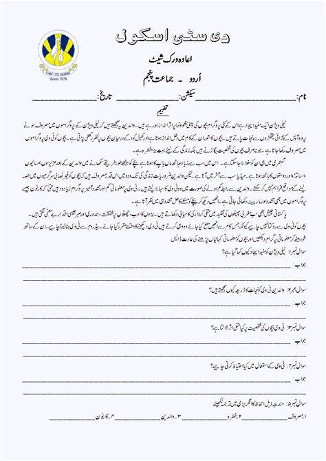 urdu tafheem worksheets for grade 2 urdu