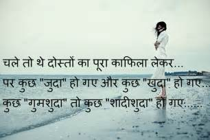 Funny Hindi Shayari Love