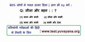 Analogy Question Answer In Hindi    U0924 U093e U0930 U094d U0915 U093f U0915  U0905 U092d U093f U092f U094b U0917 U093f U0924 U093e