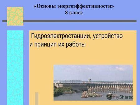 Как работает гидроэлектростанция — The Village