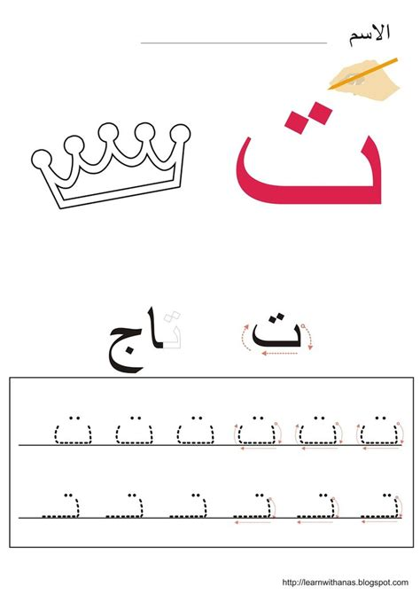 taalm maa ans alhrof alaarby worksheets learn arabic
