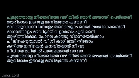 പൂമുത്തോളേ Lyrics (joseph) Poomuthole Song With Malayalam Lyrics Youtube