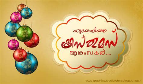 graphicsaccelerators christmas malayalam wishes puthuvalsara ashamsakal 2015 malayalam