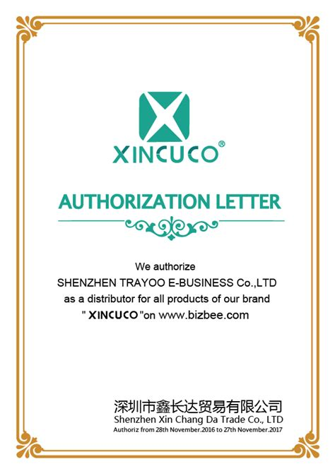 brand authorization