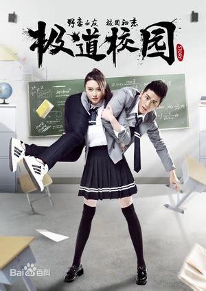 yakuza campus  china dramawiki