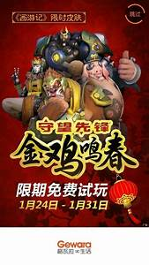 39Overwatch39 Chinese New Year Skins Journey To The West
