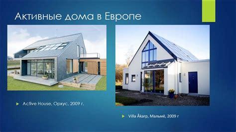 Энергосберегающая политика за рубежом Энергосбережение в странах Евросоюза Энергосбережение в системе освещения зданий