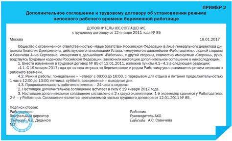 приказ о переводе работников в связи с изменением штатного расписания
