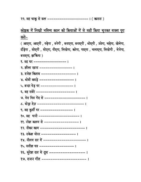 st grade hindi worksheets printable worksheets