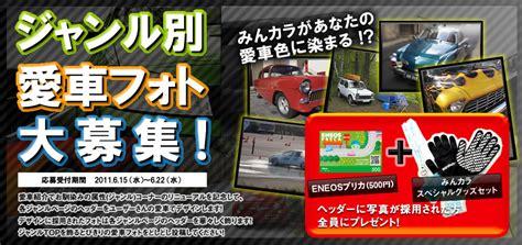 みんカラ - 車・自動車SNS