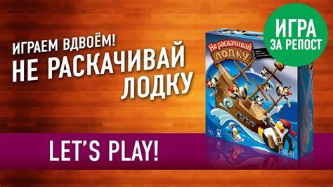 Don T Rock The Boat Play by настольная игра 171 не раскачивай лодку 187 играем Let S