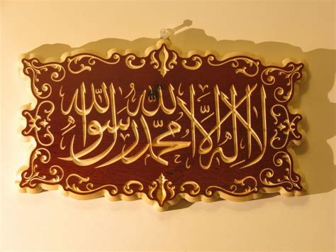 islamic wooden carving art wall decor decals arabic quran