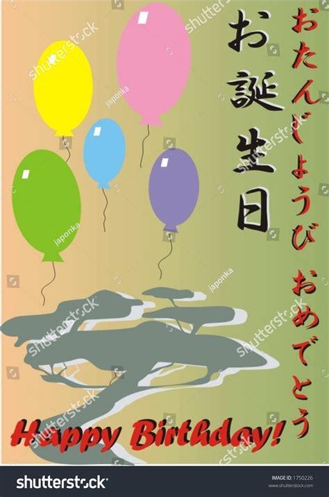 happy birthday written japanese bonsai balloons stock