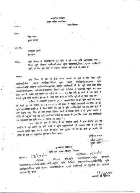 request letter hindi   write  personal narrative