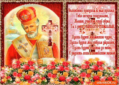 До конца года остается 223 дня. 22 мая - какой сегодня праздник: отмечаем день святого Николая | ВЕСТИ