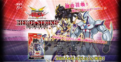 yugioh ocg news structure deck 27 hero s strike