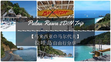 pulau rawa rawa island dn trip  youtube