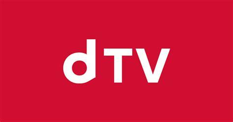 【動画配信サービス徹底検証】海外ドラマの最新シーズンとオリジナルドラマを31日間無料視聴!dtv編 | VODフリーク