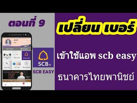 วิธีเปลี่ยนเบอร์โทรศัพท์ในบัญชีธนาคารไทยพาณิชย์ | scb easy ...