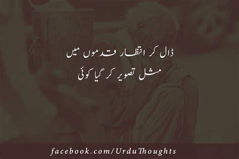deep urdu poetry   sad bewafa shayri urdu thoughts