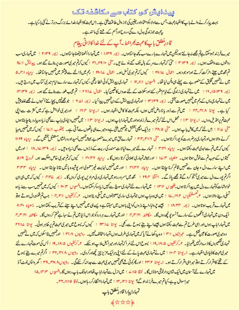 urdu fatherslovelettercom