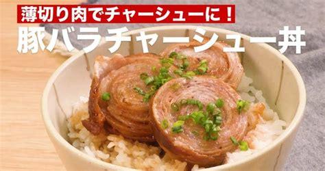 薄切り 肉 チャーシュー