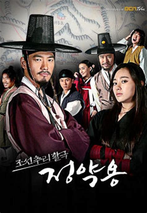 drama fans org index korean drama jung yak yong korean drama episodes english sub online