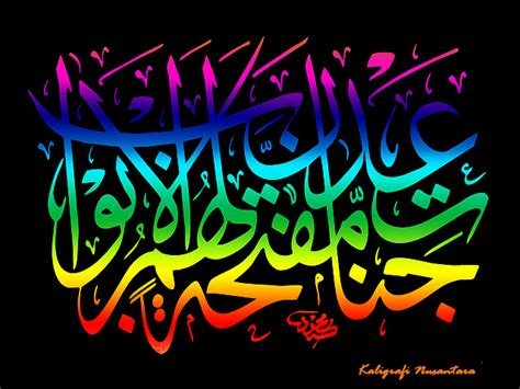 kaligrafi islam wallpaper wallpapersafari