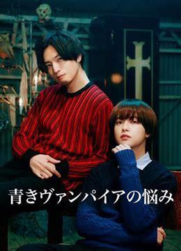 《青涩吸血鬼的烦恼》2021年日本电视剧在线观看_蛋蛋赞影院