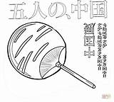 Coloring Fan Japanese Pages Kimono Japan Printable Drawing Paper Crafts sketch template