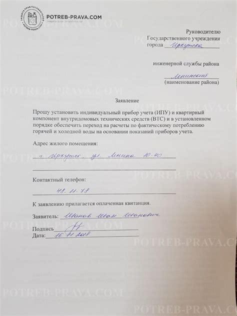 Закон о теплосчетчиках в многоквартирном доме 2019 портал о жкх