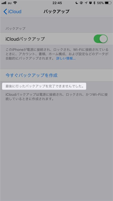 iphone icloud backup could not be completed icloudバックアップ 最後に行ったバックアップを完了できませんでした エラーの対策メモ 未解決