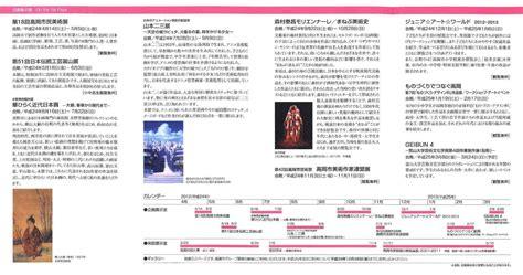 高岡市美術館平成24年(2012)度企画展示