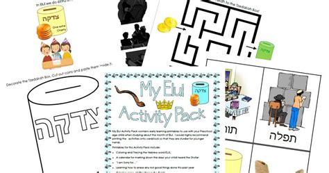jewish preschool lesson plans a homeschool free elul homeschool preschool 13607