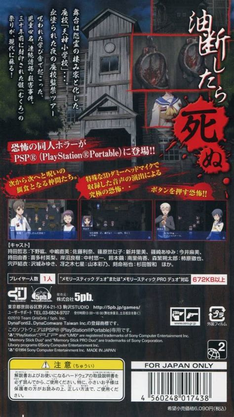 Game Corpse Party Playstation Portable 2010 Xseed