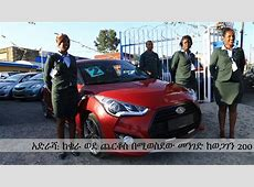 Belay and Tesfalem car sales and rental PLC YouTube