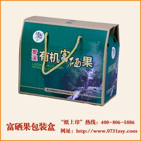 湖南水果包装盒厂_水果包装盒_长沙纸上印包装印刷厂(公司)