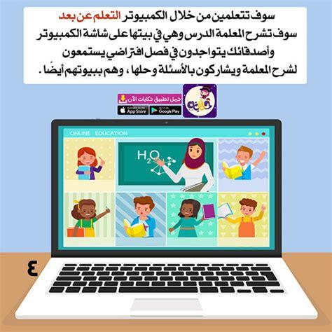تطبيق مدرستي للتعليم عن بعد. مدرستي في بيتي .. قصة عن التعليم عن بعد للاطفال ⋆ تطبيق ...