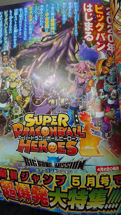 Bang Mission Heroes Dragon Ball Visuel Nouveau