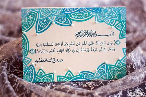 islamic wedding greeting card  quran verse  marriage