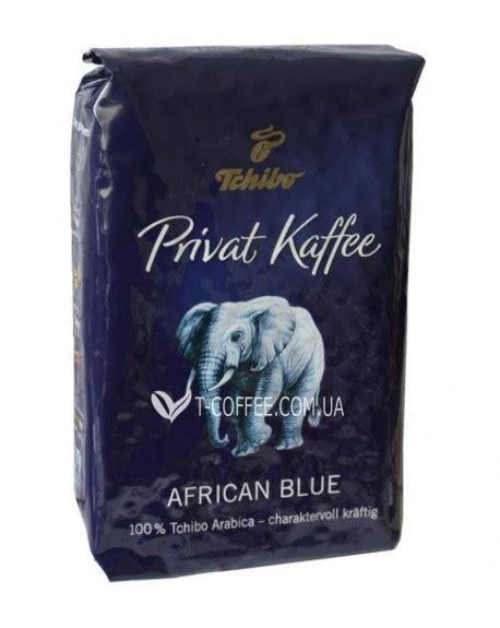 tchibo blue кофе tchibo privat kaffee blue зерновой 500 г 4006067081101 купить в киеве одессе